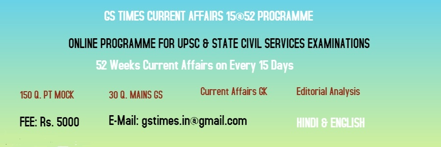 Objective Current Affairs Questions -MCQ (21-30 April, 2019) | GS TIMES
