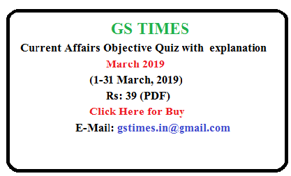 Objective Current Affairs Questions -MCQ (1-10 March 2019