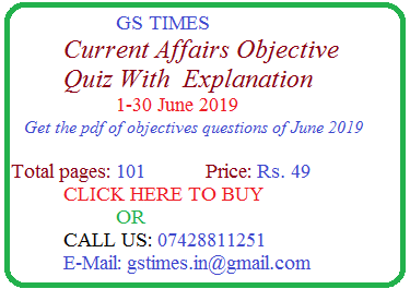Objective Current Affairs Questions -MCQ (1-15 July, 2019) | GS TIMES