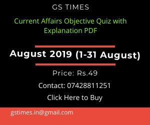Current Affairs Objective Quiz-MCQ: 16-31 August, 2019 | GS